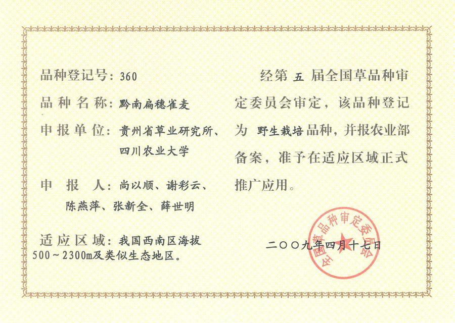 1.黔南扁穗雀麦品种证书.jpg